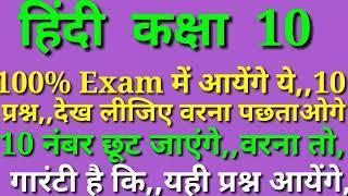 High School UP board examination paper Hindi ka. Top 10 very important question for Hindi exam