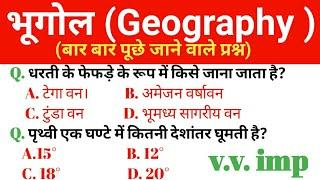 Geography Top Important Question Answer For All Exam | World Geography | Geography Gk Quiz | Bhugol