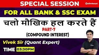 Compound Interest | Tricks for CI | IBPS Clerk Mains | RBI Assistant | Part 7 | Special Session