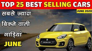 Top 25 Best Selling car June 2020 | Best selling cars in india 2020