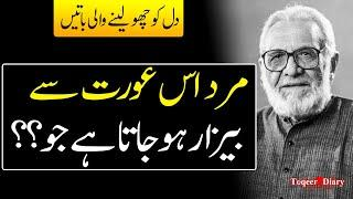 Ashfaq Ahmed best words : Top 10+ Quotes | Best Aqwal E Zareen In Urdu | Amazing Urdu Quotes