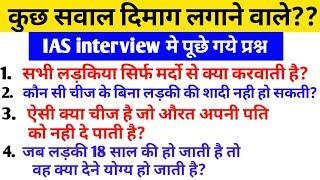 Top gk|Sawal jawab|gk quiz|सवाल जवाब |funny gk question|IAS interview question|interesting gk|