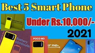 Top 5 Smart phone under 10000 full Information about All the latest features Android Phone.