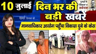 Top News Of The Day - आज 10 जुलाई दिनभर की सभी ताजा खबरें   10 July Nonstop Evening News