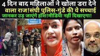 Godi Media | Shaheen Bagh | Amit shah | Delhi Police | KejriWal | Supreme Court | Kapil Mishra |