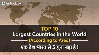Top 10 Largest Countries in the World by Area | Geography for SSC CHSL, RRB NTPC & Railway Group D