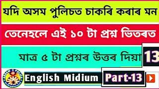 Assam Police Top 10 GK question paper Part-13 || Assam police exam question paper ||by Bikram Barman