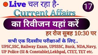 Daily Revision of Current Affairs in Hindi | TOP 10 Questions of Current Affairs ||