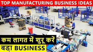 कम लागत में करे बड़ा Business, Top Manufacturing Business 2020, business ideas in Hindi
