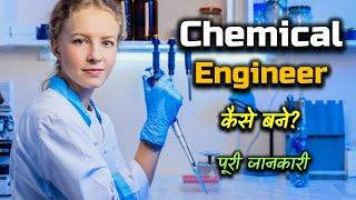 How to Become a Chemical Engineer With Full Information? – [Hindi] – Quick Support