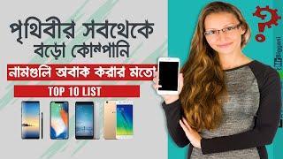 সবচেয়ে বড়ো স্মার্টফোন কোম্পানি | Top 10 Smartphone Companies In The World | Best Smartphone Company