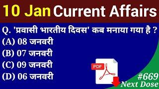 Next Dose #669 | 10 January 2020 Current Affairs | Daily Current Affairs | Current Affairs In Hindi