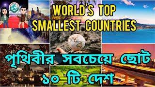 World's Top 10 Smallest Country | বিশ্বের সবচেয়ে ছোট ১০ টি দেশ | অজানা তথ্য | Amazing Facts |#world