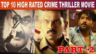 TOP 10 HIGH RATED CRIME THRILLER MOVIES IN TAMIL | PART 2 | FILM FLICK