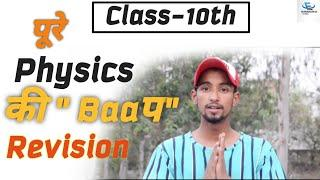 Class 10 Science(2020) | Physics | All important topic and questions | Mission 25 Marks