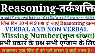 Missing number top 10 Reasoning question for Ntpc,cgl2019,CHSL,mts||Reasoning practice set||hindi