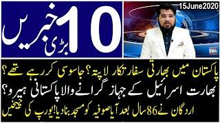 Top 10 with GNM | Afternoon | 15 June 2020 | Today's Top Latest Updates by Ghulam Nabi Madni |