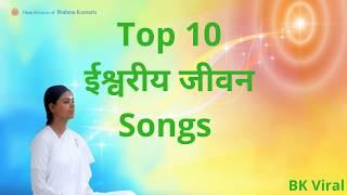 Top 10 ईश्वरीय जीवन (Our illustrious life) Songs | Meditation Songs |Brahma Kumaris | Hindi BK Songs