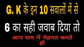 Top 10 questions | top questions and answer | current affairs question | today current affairs |