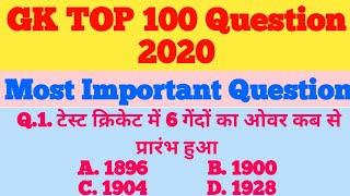 समान्य ज्ञान  (Lucent's) India Gk Top 10 Questions all competitive exam preparation part- 10