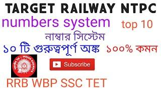 Top 10 numbers system I target railway NTPC I 100% কমন I some importance maths for rrb exam
