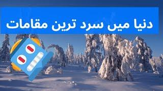 #coldest #earth Top 10 coldest places on Earth