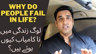 Top 10 Reasons Why People Fail In Life (Urdu/Hindi) | Habits Leading to Failure | Book Buddy