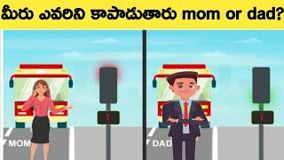 Riddles|whom You Save Mother Or Father|Detective Riddles In Telugu|Mind Teasers