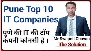 Pune top 10 IT base company | pune top information technology company in pune maharashtra india