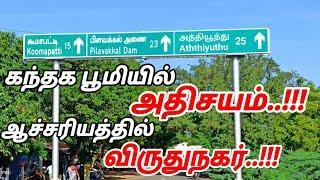 Top10 tourist places in virudhunagar | அத்தியூத்து | Tourist place | Arjuna river | அத்திகோவில்