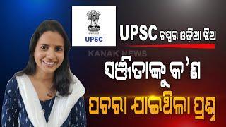 Odisha's Sanjita Mohapatra Secured AIR 10th In 2019 UPSC Civil Services Exam