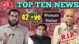 11th Aug Top10 | Bhiwandi Rais shaikh | Bridge | Hospital Bill | Pilot