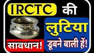 सावधान! IRCTC की लूटीया डूबने वाली है | IRCTC LATEST UPDATE NEWS | IRCTC LATEST UPDATE UPDATE