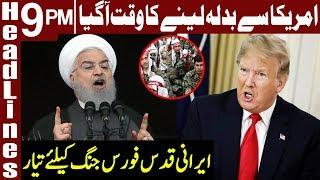 President Trump Now in Big Trouble   Headlines & Bulletin 9 PM   7 January 2020   Express News