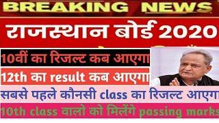 RBSE RESULT NEWS/10वीं, 12वीं कक्षा का रिजल्ट कब आएगा/RBSE 10TH CLASS RESULT NEWS/RBSE 12TH RESULT