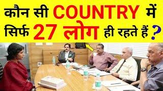 Top 5 Questions of IAS Interview & Other Govt. Exams in Hindi   Brilliant IAS Interview Questions