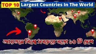 আয়তনে বিশ্বের সবচেয়ে বড় ১০টি দেশ || Top 10 Largest Country In The World || Bengal Knowledge 24
