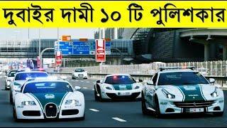 dubai police cars -- Abu dhabi police cars -- Bugatti - mclaren - ferrari