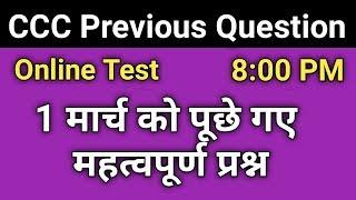 CCC 1 March Questions   Live test of ccc previous questions   CCC exam March 2020