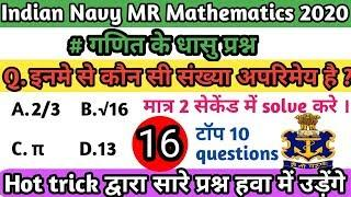 Navy MR Math questions 2020 for exam part 16| Navy MR math(top10) questions paper|