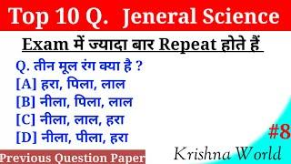Top 10 GS #8 || General Science Important Question For Railway, SSC, Police || 07:45 AM 04 July 2020