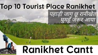 Top 10 tourist place in Ranikhet,रानीखेत घूमने के लिए 10 सबसे खूबसूरत जगह ! RANIKHET PLACE TO VISIT