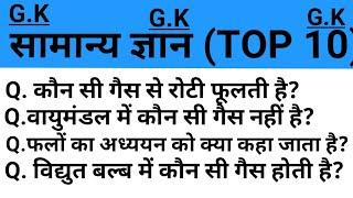 G.K| general knowledge | top 10 questions and answers | for competitive exams | #Suraj_kumar