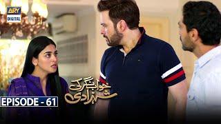 Khwaab Nagar Ki Shehzadi Episode 61 [Subtitle Eng] | 2nd July 2021 | ARY Digital Drama