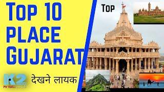 Top 10 place in Gujarat | Gujarat trip | Gujarat tourism | Gujarat place Mr Ketul Official