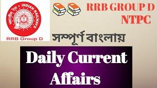 Daily Current Affairs /RRB GROUP-D NTPC /Top 10 Current Affairs /সম্পূর্ণ বাংলায়