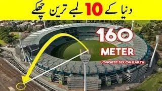 Top 10 Biggest Sixes In Cricket History || Top 10 Six