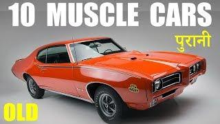 10 Best Muscle Cars Of All Time (Explain In Hindi)
