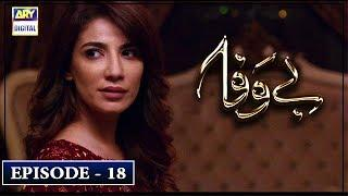 Bewafa Episode 18   6th Jan 2020   ARY Digital Drama