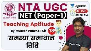 NTA UGC NET 2020 (Paper-1) | Teaching Aptitude by Mukesh Sir | Problem Solving Method